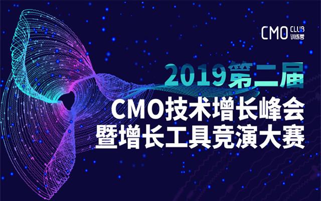 2019第二届CMO增长峰会(北京)