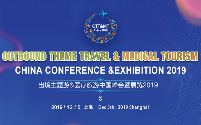 出境主题游&医疗旅游中国峰会暨展览2019(上海)