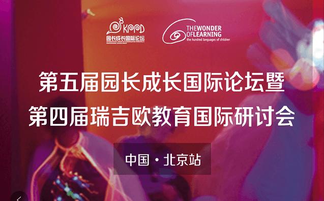 2019第五届园长成长国际论坛(北京)