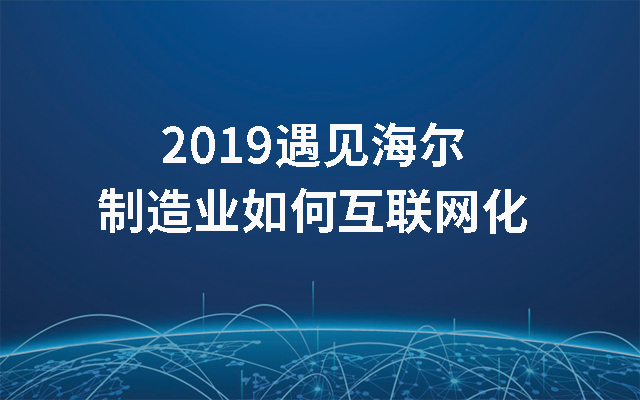 2019遇见海尔--制造业如何互联网化(10月青岛班)