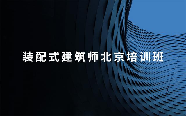 2019装配式建筑师北京培训班