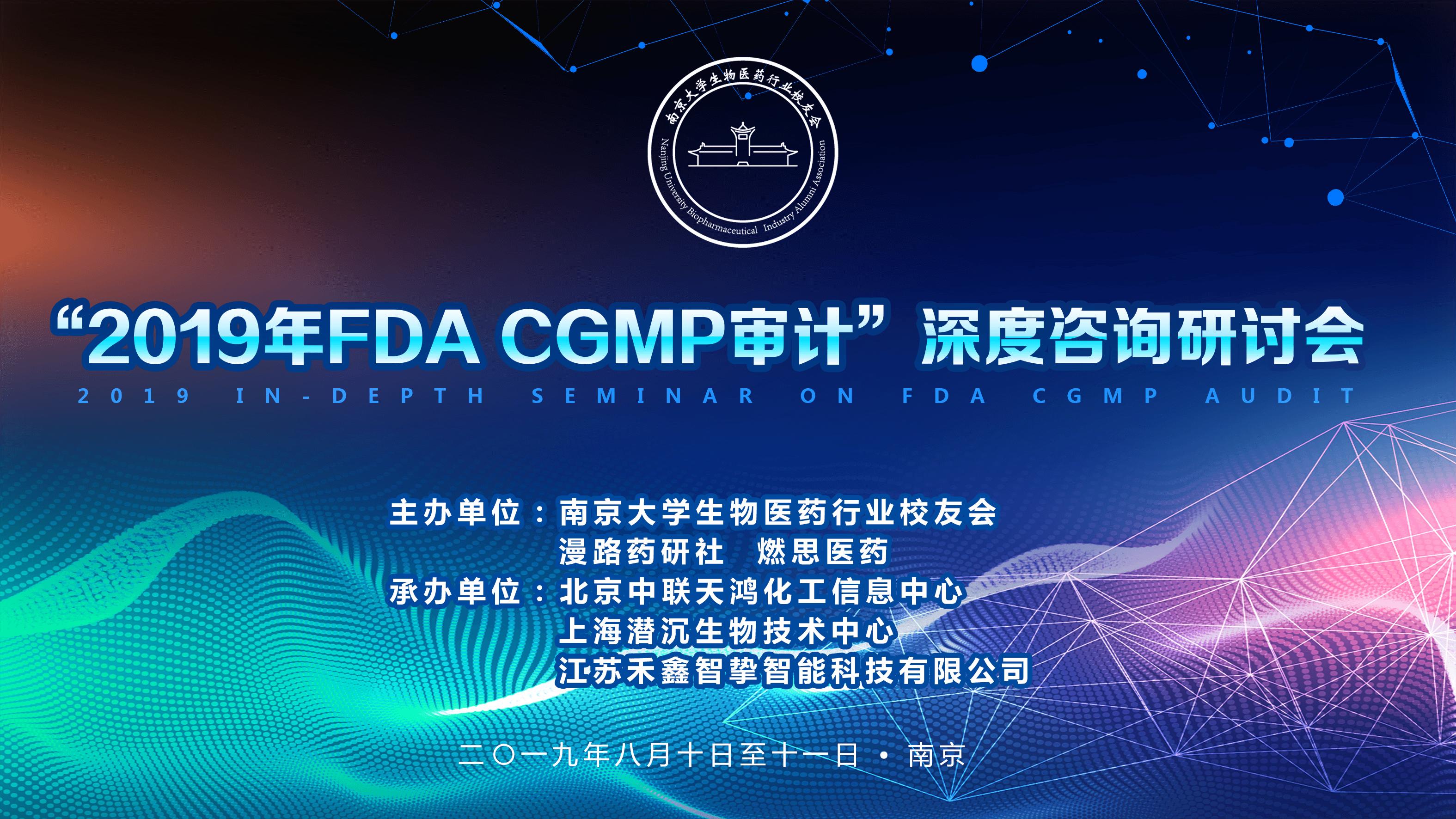 2019年FDA CGMP审计深度咨询研讨会(南京)