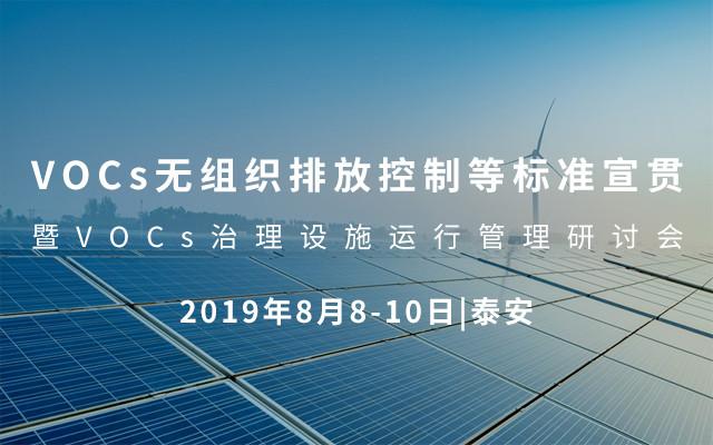 VOCs无组织排放控制等标准宣贯暨VOCs治理设施运行管理研讨会2019(泰安)
