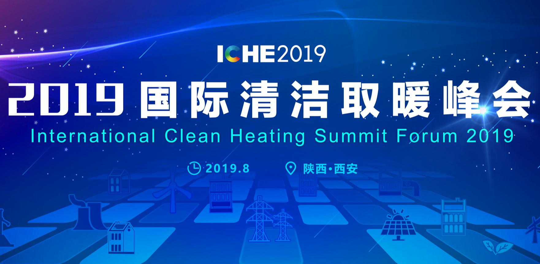 2019(第二届)国际清洁取暖峰会 西安