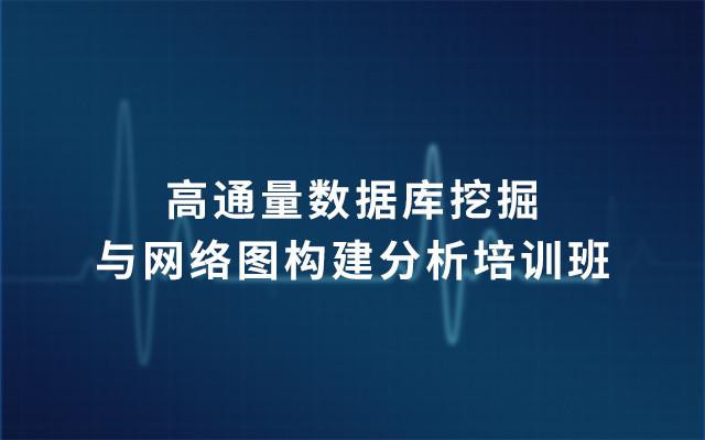 2019高通量数据库挖掘与网络图构建分析培训班(8月长春班)
