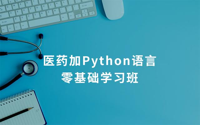2019医药加Python语言零基础学习班(8月广州班)