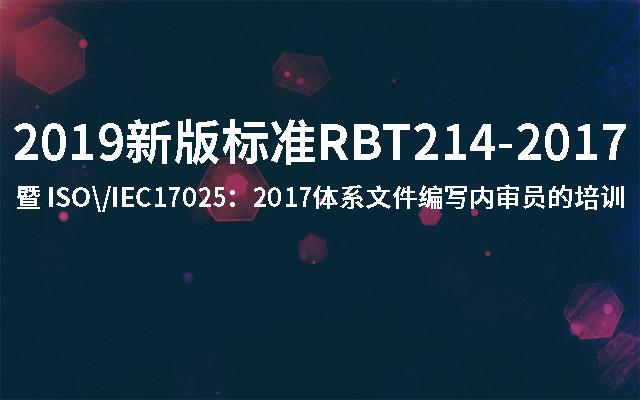 2019新版标准RBT214-2017暨 ISO\/IEC17025:2017体系文件编写内审员的培训(深圳)