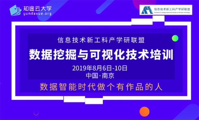 2019全國高校大數據挖掘與可視化技術培訓班(南京)