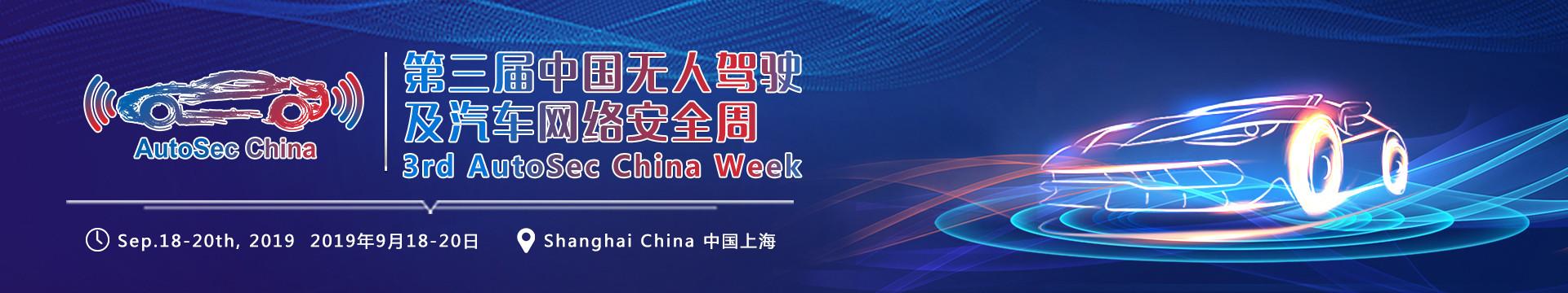 2019第三届我国无人驾驶及轿车网络安全周(AutoSec China Week)|上海