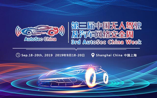 2019第三届中国无人驾驶及汽车网络安全周(AutoSec China Week)