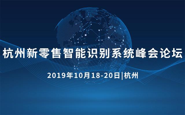 2019杭州新零售智能识别系统峰会论坛