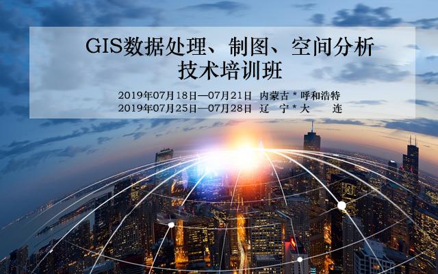 2019GIS数据处理、制图、空间分析技术培训班(7月大连班)
