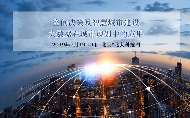 2019空间决策及智慧城市建设-大数据在城市规划中的应用(7月北京班)