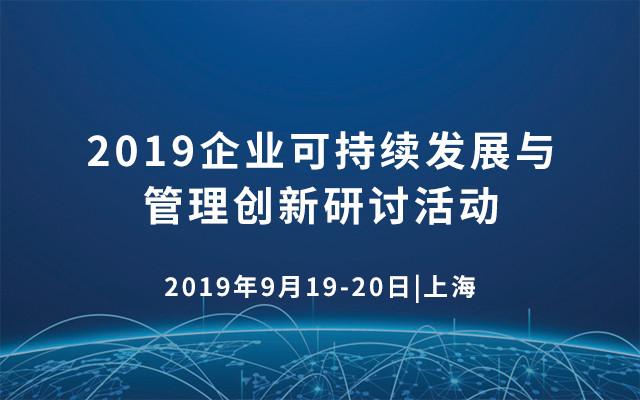 2019企业可持续发展与管理创新研讨活动(上海)