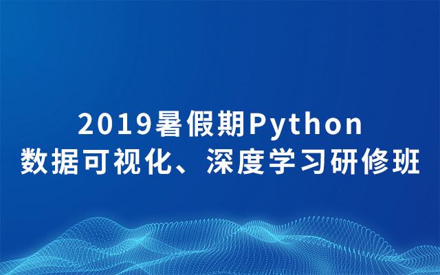 2019暑假期Python数据可视化、深度学习研修班(7月北京班)