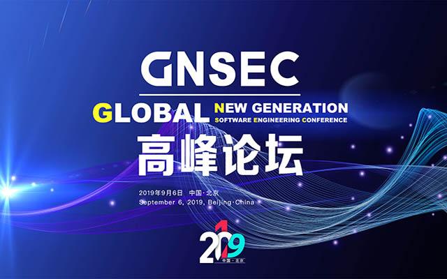 2019 GNSEC 高峰論壇(北京)
