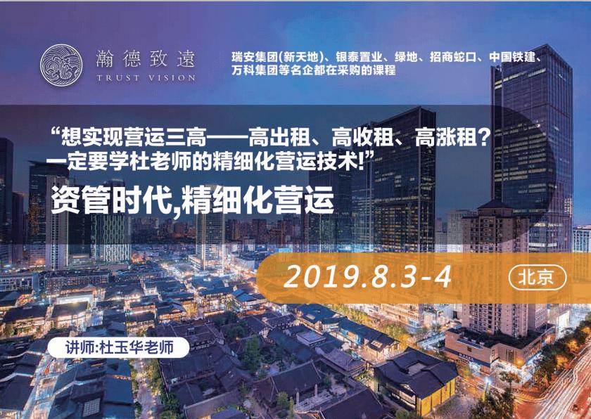 2019资管时代,精细化营运 - 高出租、高收租、高涨租(北京)