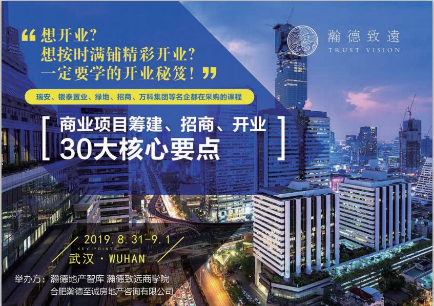 商业项目筹建招商2019(8月武汉班)