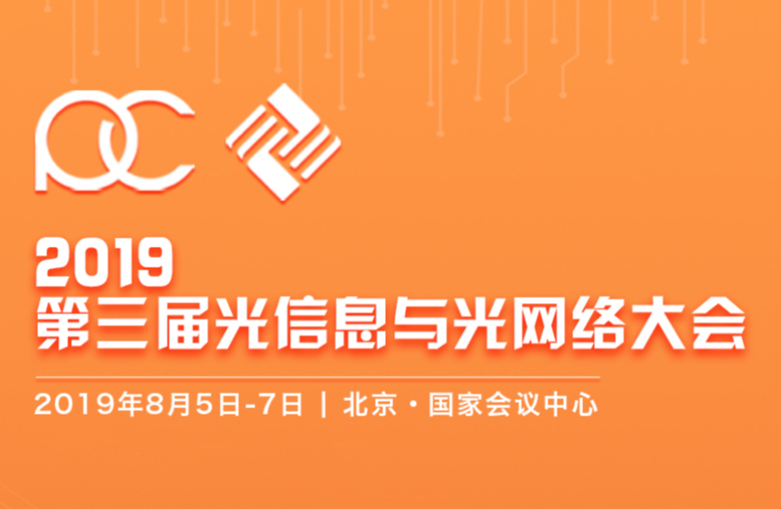 2019第三届光信息与光网络大会(北京)