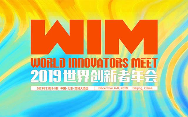 2019年有哪些创业创新会议 近期创业创新行业跑会指南
