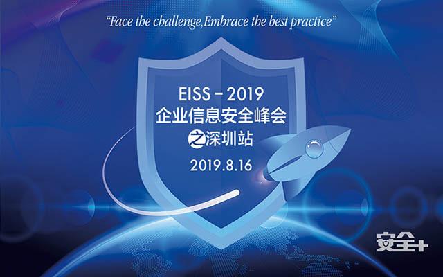 EISS-2019企业信息安全峰会之深圳站