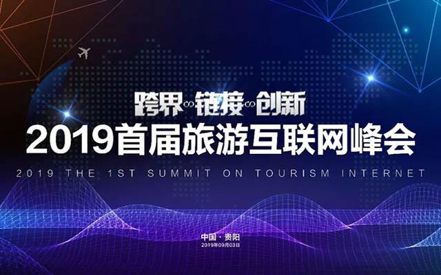 2019首届旅游互联网峰会(贵阳)