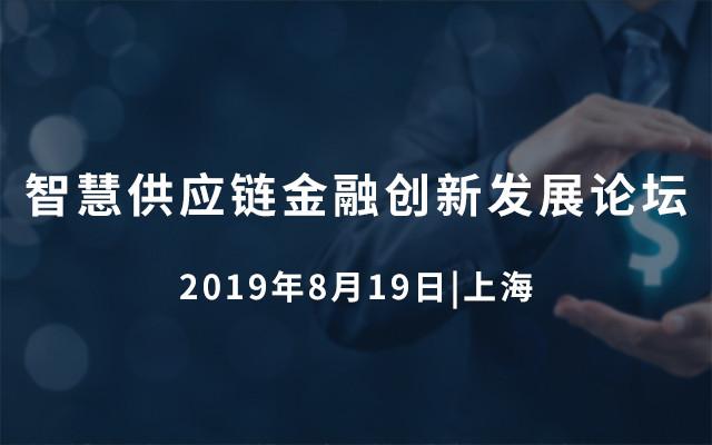 2019才智供应链金融立异开展论坛(珠海)
