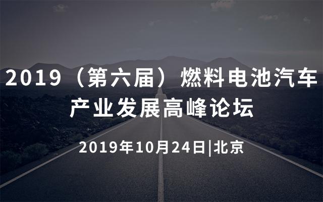 2019(第六届)燃料电池汽车产业发展高峰论坛-北京