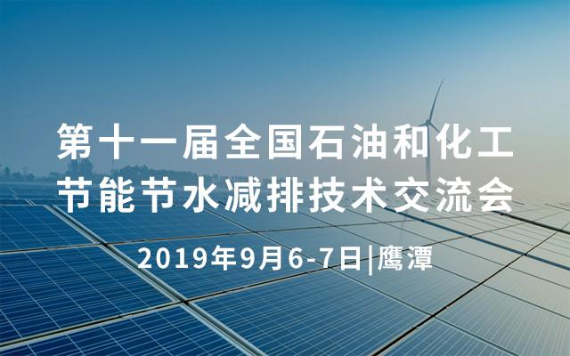 2019第十一届全国石油和化工节能节水减排技术交流会(鹰潭)
