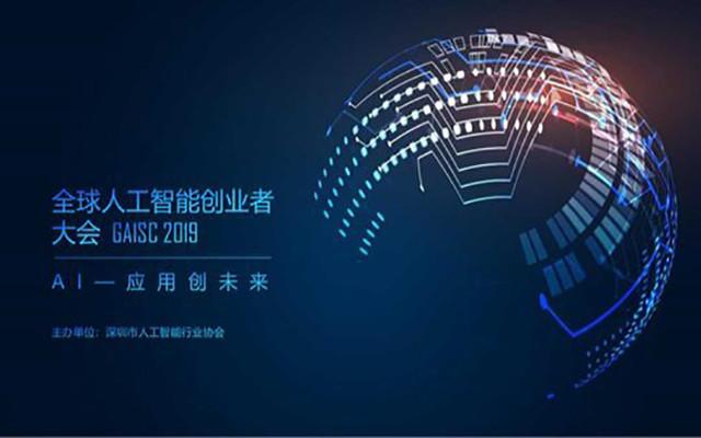 全球人工智能创业者大会GAISC2019(深圳)