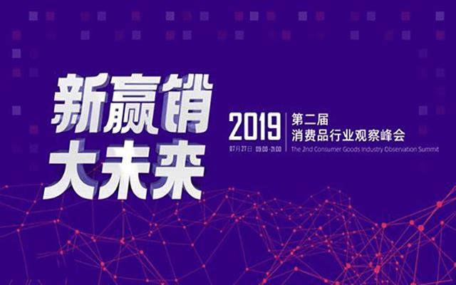 2019第二届消费品行业观察峰会(广州)