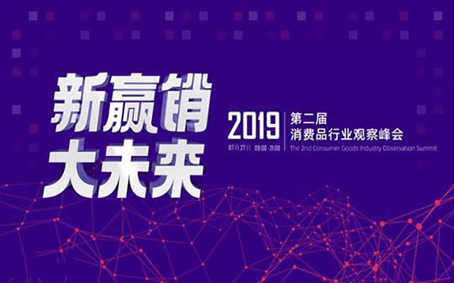 2019第二届消费品职业调查峰会(广州)