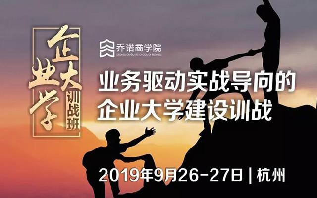 2019向华为学习:业务驱动实战导向的企业大学建设训战(杭州)