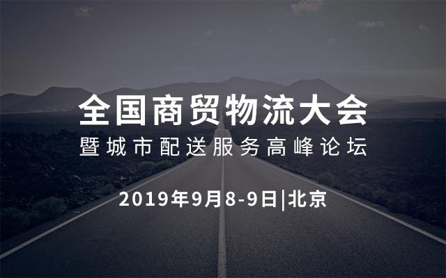 2019全国商贸物流大会暨城市配送服务高峰论坛(重庆)