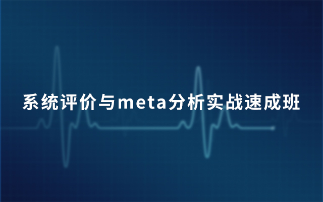 2019系统评价与meta分析实战速成班(8月北京班)