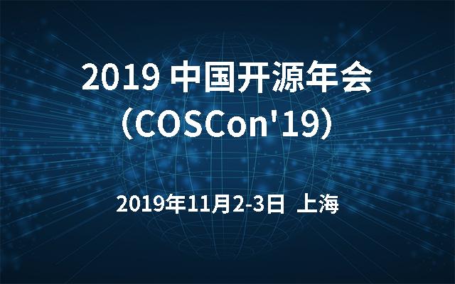 2019 中国开源年会(COSCon'19)