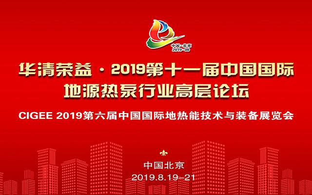 2019第十一届中国国际地源热泵行业高层论坛暨第六届中国地热能展(北京)