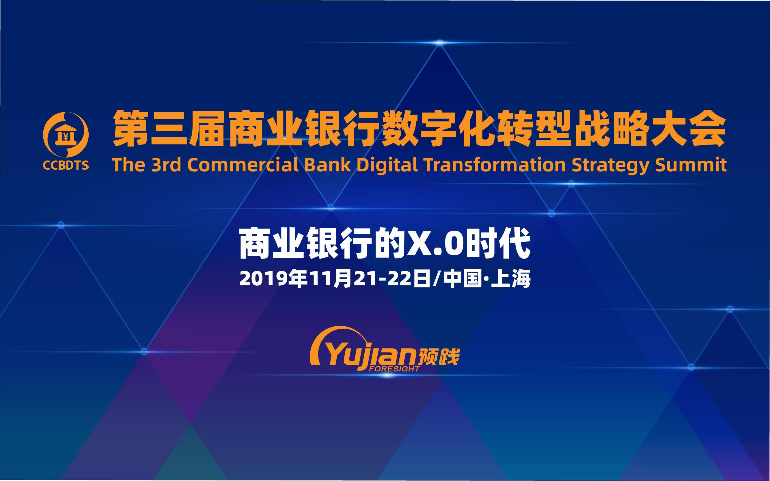 金融科技2019大会排期日程表更新!