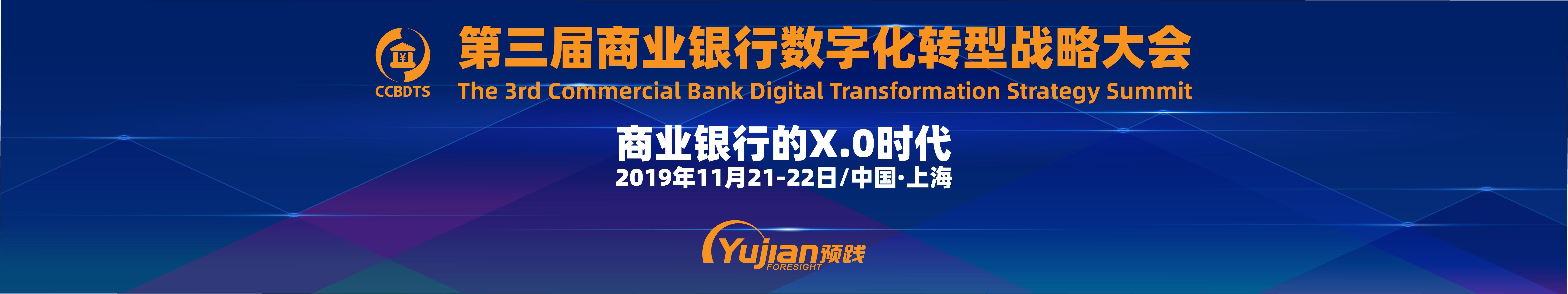 2019第三屆商業銀行數字化轉型戰略大會(上海)