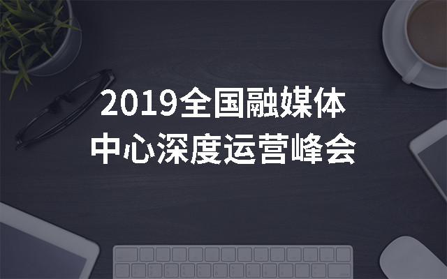 2019全国融媒体中心深度运营峰会(大理)