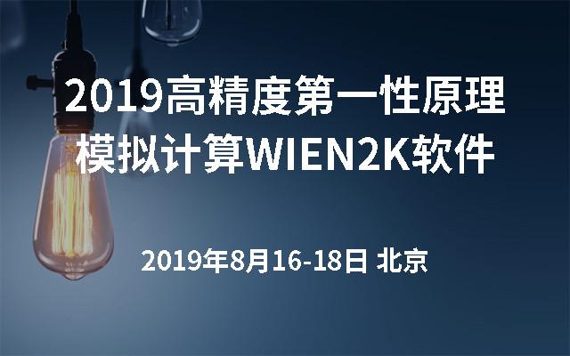 2019高精度第一性原理模拟计算WIEN2K软件(第六期)