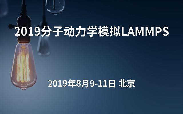 2019分子动力学模拟LAMMPS(初级培训班第十二期)