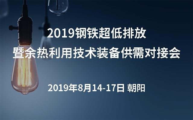 2019钢铁超低排放暨余热利用技术装备供需对接会(朝阳)