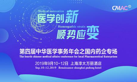CMAC2019第四届中华医学事务年会之国内药企专场(上海)
