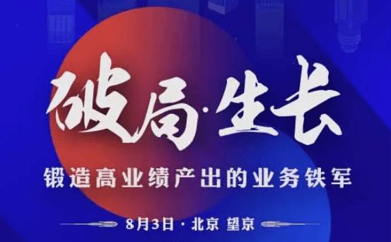 破局·生长-锻造高业绩产出的业务铁军2019(北京)