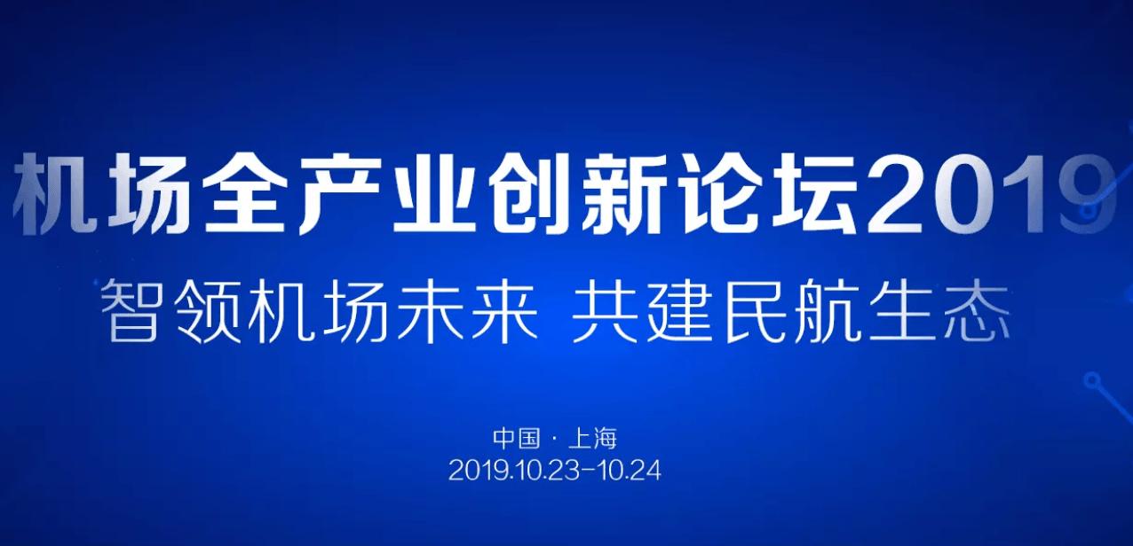 2019机场全产业创新论坛(10月上海班)