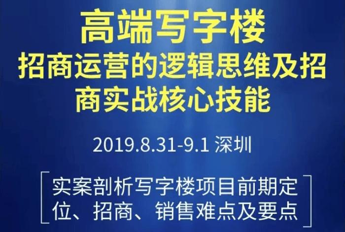 2019高端写字楼招商、运营的逻辑思维及招商实战核心技能(8月深圳班)