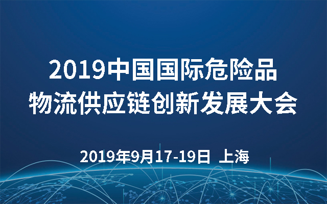 2019中国国际危险品物流供应链创新发展大会(上海)