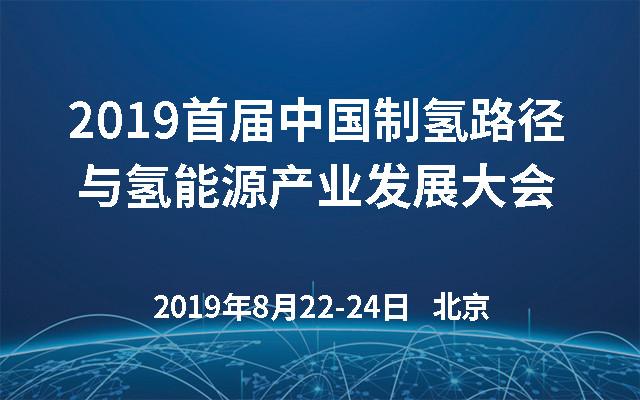 2019首届中国制氢路径与氢能源产业发展大会(北京)