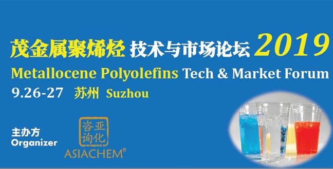 茂金属聚烯烃技术与市场论坛2019(苏州)
